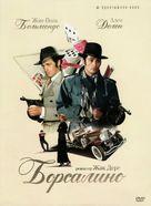 Borsalino - Russian DVD movie cover (xs thumbnail)