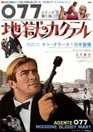 Agente 077 missione Bloody Mary - Japanese Movie Poster (xs thumbnail)