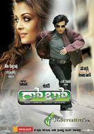 Enthiran - Indian Movie Cover (xs thumbnail)