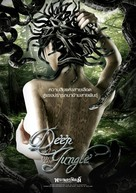 Deep In the Jungle - Thai Movie Poster (xs thumbnail)