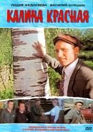 Kalina krasnaya - Russian DVD cover (xs thumbnail)