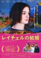 Rachel Getting Married - Japanese Movie Poster (xs thumbnail)