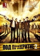 """Pod prikritie"" - Bulgarian Movie Poster (xs thumbnail)"