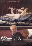 Venus - Japanese poster (xs thumbnail)