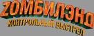 Zombieland: Double Tap - Russian Logo (xs thumbnail)