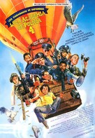 Police Academy 4: Citizens on Patrol - Spanish Movie Poster (xs thumbnail)