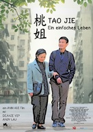 Tao jie - German Movie Poster (xs thumbnail)
