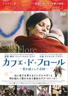 Café de flore - Japanese Movie Cover (xs thumbnail)