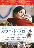 Café de flore - Japanese Movie Cover (xs thumbnail)