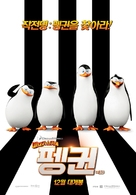 Penguins of Madagascar - South Korean Movie Poster (xs thumbnail)