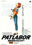 Kidô keisatsu patorebâ: The Movie - Japanese Movie Poster (xs thumbnail)