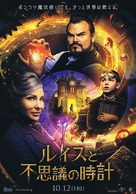 The House with a Clock in its Walls - Japanese Movie Poster (xs thumbnail)