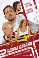 Logan Lucky - Russian Movie Poster (xs thumbnail)