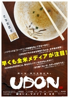 Udon - Japanese poster (xs thumbnail)