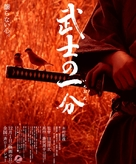 Bushi no ichibun - Japanese Movie Poster (xs thumbnail)