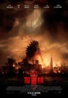 Godzilla - Taiwanese Movie Poster (xs thumbnail)