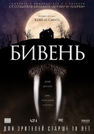 Tusk - Russian Movie Poster (xs thumbnail)