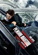 Mission: Impossible - Ghost Protocol - Bulgarian Movie Poster (xs thumbnail)
