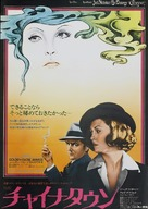 Chinatown - Japanese Movie Poster (xs thumbnail)