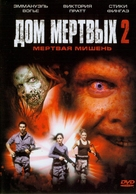 House Of The Dead 2 - Russian DVD movie cover (xs thumbnail)