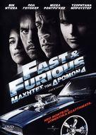 Fast & Furious - Greek Movie Cover (xs thumbnail)