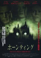 The Haunting - Japanese Movie Poster (xs thumbnail)
