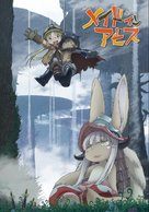 """Made in Abyss"" - Japanese Video on demand movie cover (xs thumbnail)"