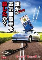 Who Killed the Electric Car? - Japanese Movie Cover (xs thumbnail)