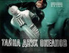 Ori okeanis saidumloeba - Russian Movie Poster (xs thumbnail)