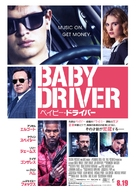 Baby Driver - Japanese Movie Poster (xs thumbnail)