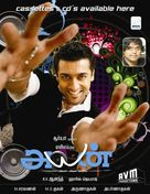 Ayan - Indian Movie Poster (xs thumbnail)