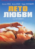 My Summer of Love - Russian Movie Cover (xs thumbnail)