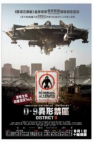 District 9 - Hong Kong Movie Poster (xs thumbnail)
