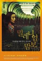 Millennium Mambo - South Korean Movie Poster (xs thumbnail)