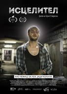Iscelitel - Macedonian Movie Poster (xs thumbnail)