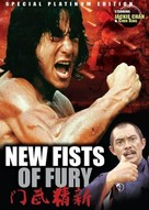 New Fist Of Fury - Movie Cover (xs thumbnail)
