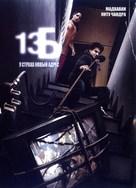 13B - Russian DVD movie cover (xs thumbnail)