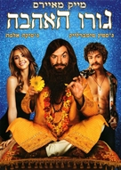 The Love Guru - Israeli DVD cover (xs thumbnail)