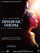 The Phantom Of The Opera - Russian Movie Poster (xs thumbnail)
