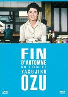 Akibiyori - French DVD movie cover (xs thumbnail)