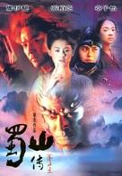 Shu shan zheng zhuan - South Korean Movie Cover (xs thumbnail)