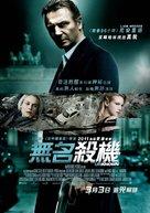Unknown - Hong Kong Movie Poster (xs thumbnail)