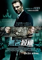 Unknown - Hong Kong Movie Poster (xs thumbnail)