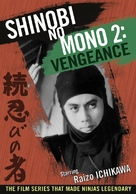 Zoku shinobi no mono - DVD cover (xs thumbnail)