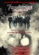 My Soul to Take - Thai Movie Poster (xs thumbnail)