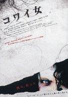 Kowai onna - Japanese Movie Poster (xs thumbnail)