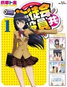 """""""Seitokai yakuindomo"""" - Japanese Movie Cover (xs thumbnail)"""