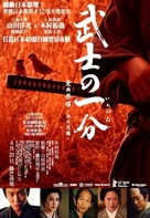Bushi no ichibun - Taiwanese Movie Poster (xs thumbnail)