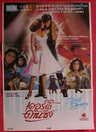 Dirty Dancing - Thai Movie Poster (xs thumbnail)