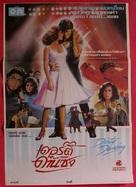 Dirty Dancing - Thai Movie Poster (xs thumbnail)